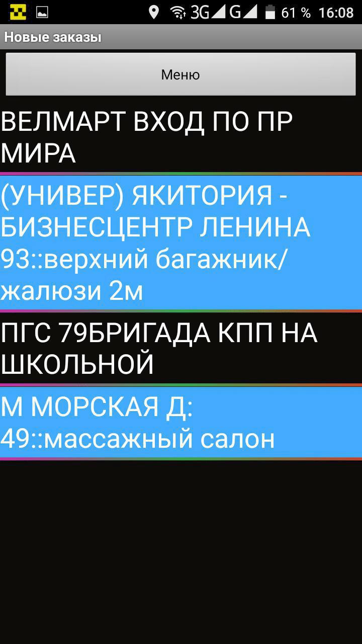 инструкции мобильное приложение укртакси